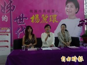 劃清楚河漢界  國民黨中央考紀會通過開除楊麗環等4人