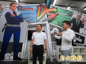 侯友宜總部電玩風 「鐵捕猴vs.火球蘇」比高下