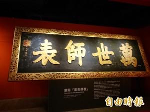 台南孔廟御匾特展今登場 康熙「萬世師表」最大塊