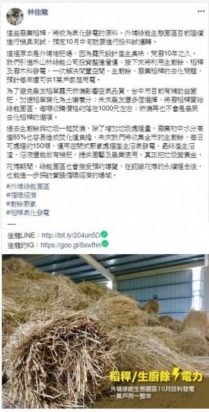 廢稻稈也能賣錢! 外埔綠能園區10月試運轉發電