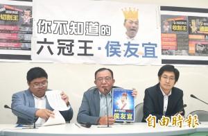 選戰倒數!民進黨推新書「六冠王」諷刺侯友宜