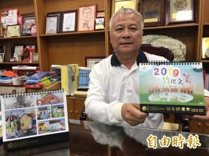 竹北市2019桌曆 學子「畫」說在地之美