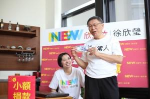 徐欣瑩今發佈小額募款宣傳片 柯文哲入鏡代言