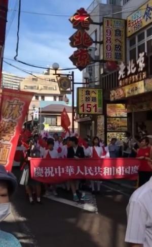 討好中國遊客? 日本街頭驚見學生慶祝「中國」國慶