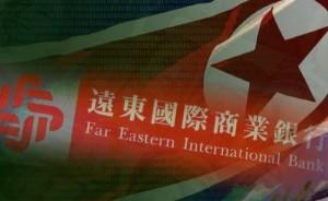 遠東商銀去年18億元被盜轉  北韓駭客幹的