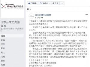 反核食公投成案 日本駐台代表:食品進口議題被當政爭工具