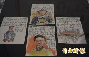 「台灣歷史插畫展」 輕鬆認識台灣400年史
