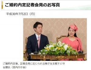 絢子公主29日下嫁   日政府依法將支付逾1億日圓