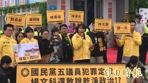 國民黨5竹縣議員收賄判刑 時力參選人到楊文科總部抗議