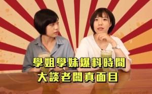 學姊、學妹爆料 大談徐欣瑩和柯P不為人知一面
