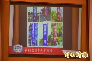 捷運宣傳旗幟插旗南彰化 議員質疑有「未來路線」