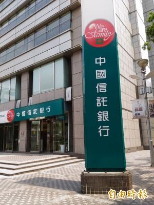 中信銀行ATM下午大當機 官網公告晚間7點之後再使用