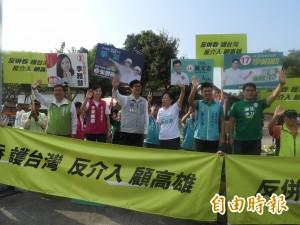 民進黨今在高雄發起反併吞遊行 陳其邁:五毛黨充斥假新聞