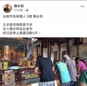 南市長候選人陳永和暫停選舉活動5天