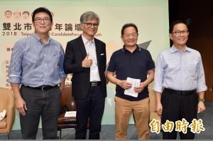 台北市長辯論談學生租屋 丁:建立平台 姚:推青年券