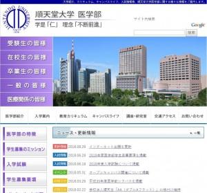 日本又傳醫學系入學考不公 順天堂大學拉高女生合格門檻