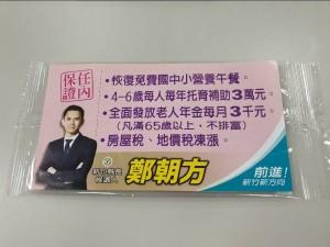 楊文科抗議地價稅調漲 鄭朝方諷:自導自演的金獎團隊