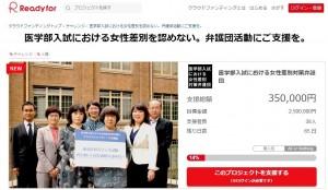 日東京醫大入學「女生先扣20分」 律師團將提告求償