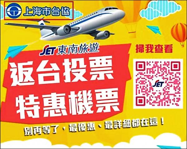 中國操作空運「投票部隊」回台?傳3民航機票殺到3折