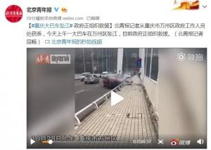 中國重慶大巴墜落長江 目前已知2死