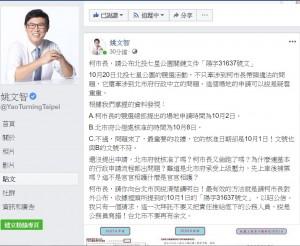 柯文哲七星公園造勢爆「未申請就核准」 姚文智質疑:又偷跑?