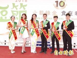 台南歷史最久的產業選美 新出爐的毛豆小姐是她...
