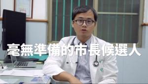 破「韓」有心得!基進黨高雄選將再打臉韓國瑜醫療觀光政見