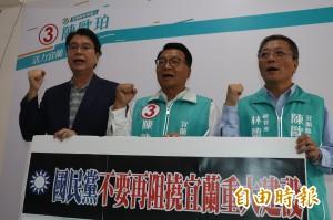 陳歐珀回擊林姿妙記者會 批國民黨別再阻撓宜蘭建設
