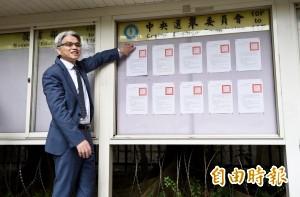 國民黨批違法公告政院意見書 中選會:一切公開透明