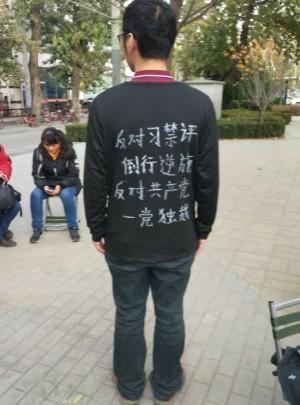中國網友穿「習禁評」嗆聲 影片上傳後被失蹤了...