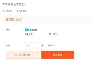 選舉近了創天價?PTT帳號登入5500次要賣10萬元