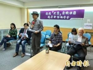 拒絕「夜襲」扭曲台灣  民團站出來高分貝反對