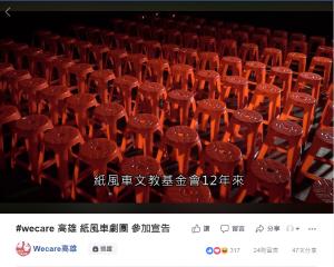 相信人間有情義 紙風車宣佈參加wecare高雄1117大遊行