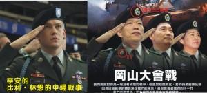 抄不停! 韓國瑜「岡山大會戰」海報  遭抓包涉嫌抄襲