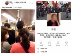 抓到了!拍片《夜襲》高捷車廂韓粉 被爆住北市自稱中國人