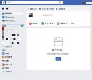狂按F5也沒用... 電腦版臉書一度大當機!
