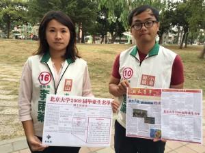 韓國瑜列名北京大學畢業生 基進黨:送他回北京發展