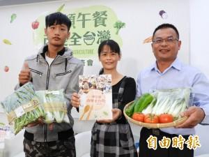 新北市府推廣有機農業 「一頓午餐改變全台灣」新書上市
