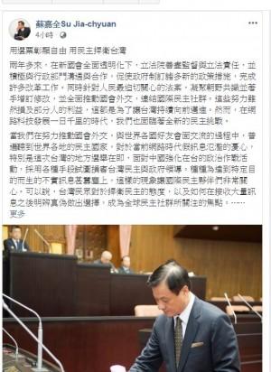 憂假訊息傷害民主 蘇嘉全籲民眾「用民主捍衛台灣」