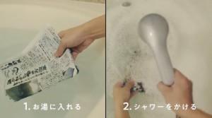 日本報社新創意 報紙看完泡熱水當「森林香入浴劑」