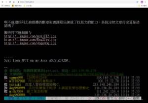 工程師PTT Po文「誓殺韓國瑜報仇」被逮認是情緒性字眼