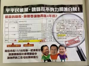 選前之夜發出未署名攻擊文宣 王惠美陣營:幕僚作業疏失