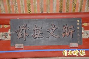 台南新豐孔廟修復 匾額掉了「民國」露出「昭和」