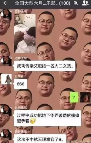 中國愛滋男炫耀「成功傳染大二女」 央視痛批:人渣!