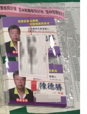 元長鄉代會副主席涉賄收押仍當選 檢方提當選無效之訴