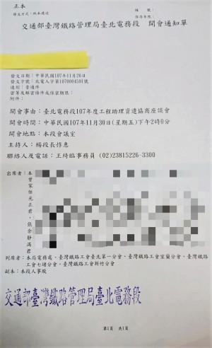 普悠瑪事故滿月…工會控台鐵無視技術斷層 砍51資深電務工
