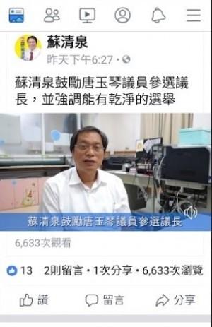 蘇清泉諷議長賄選案「世界級笑話」 拱唐玉琴直接挑戰