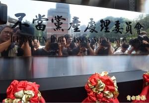 黨產會:國民黨黨營燈泡工廠曾壟斷全台市場