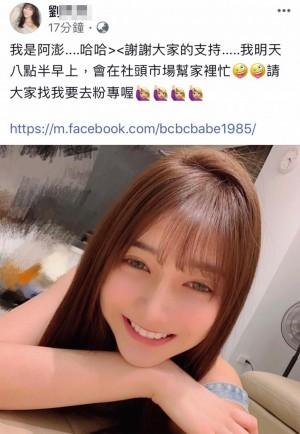 低胸賣魚正妹明天社頭市場顧攤 網友:要暴動了!