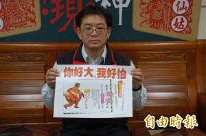 文宣影射潘孟安不倫 二審仍判國民黨須登報道歉